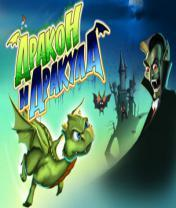Дракон и Дракула 2012 (Dragon and Dracula 2012) Дракон и Дракула 2012 (Dragon and Dracula 2012) samsung nokia
